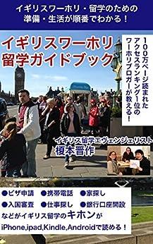 [榎本晋作]のアクセスランキングNo.1ブロガーが教える!イギリスワーホリ・留学ガイドブック: イギリスワーキングホリデー・語学留学のための準備、生活が順番でわかる本