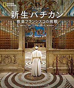 [デイブ・ヨダー]のビジュアル 新生バチカン 教皇フランシスコの挑戦