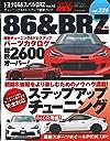 ハイパーレブ Vol.224 トヨタ 86 スバル BRZ No.10 (ニューズムック 車種別チューニング ドレスアップ徹底ガイド)