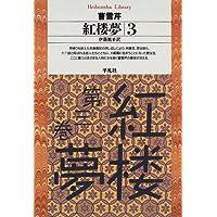 紅楼夢3 (平凡社ライブラリー)