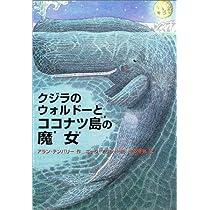 クジラのウォルドーとココナツ島の魔女 (ポップコーン・ブックス)
