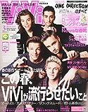 ViVi (ヴィヴィ) 2015年 03月号