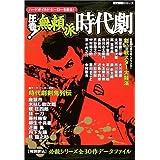 圧巻!無頼派時代劇―ハードボイルド・ヒーローを斬る! (歴史群像シリーズ)