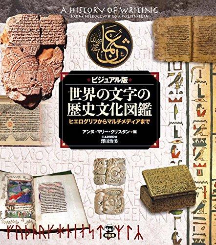 ビジュアル版 世界の文字の歴史文化図鑑 ヒエログリフからマルチメディアまでの詳細を見る
