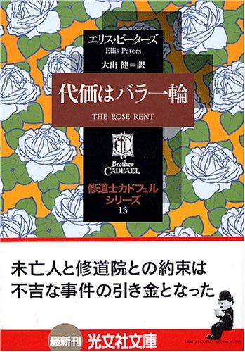 代価はバラ一輪 ―修道士カドフェルシリーズ(13) (光文社文庫)の詳細を見る