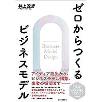 ゼロからつくるビジネスモデル: 新しい価値を生み出す技術