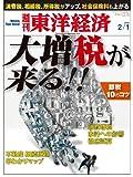 週刊東洋経済 2014年2/1号 [雑誌]