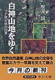 白神山地をゆく―ブナ原生林の四季 (中公文庫)