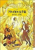 アタゴオル玉手箱 (5) (偕成社ファンタジーコミックス)