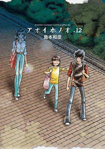アオイホノオ(12) (ゲッサン少年サンデーコミックス)の詳細を見る