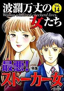[雑誌] 波瀾万丈の女たち Vol.14 最悪!ストーカー女