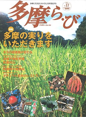 多摩ら・び (No.17)