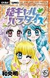 姫ギャル パラダイス 6 (ちゃおフラワーコミックス)