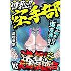 押忍!!空手部 決着!VS大東京連合編 (バンブー・コミックス)