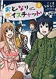おとなりボイスチャット(4): リュウコミックス