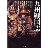 九州戦国志 (PHP文庫)