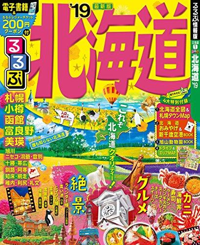 るるぶ北海道'19 (るるぶ情報版 北海道 1)...