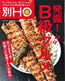 別HO (HO8月号増刊)発掘! ほぼB級グルメ