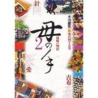 銀花 2006年 09月号 [雑誌]