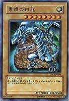 【遊戯王】 青眼の白龍 (ウルトラ) [BE1-JP98]