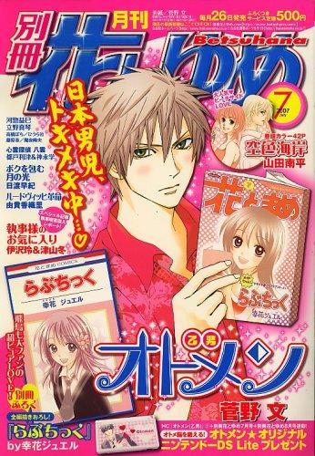 別冊 花とゆめ 2007年 07月号 [雑誌]