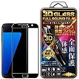 Samsung Galaxy S7 Edge 強化ガラスフィルム ブラック 3D 全面 ガラスフィルム 保護フィルム 強化ガラスフィルム 【TREND】曲面デザイン 3Dラウンドエッジ加工 98%透過率 3D Touch対応 高透明度 自動吸着 気泡ゼロ HD画面 硬度9H 飛散防止 指紋・汚れ防止