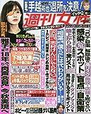 週刊女性 2020年 6/9 号 [雑誌]