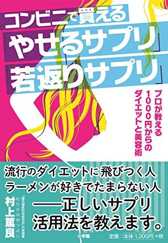 コンビニで買える「やせるサプリ」「若返りサプリ」: プロが教える1000円からのダイエットと美容術