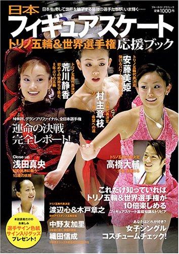 日本フィギュアスケート トリノ五輪&世界選手権応援ブックの詳細を見る