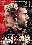 極悪の流儀[DVD]