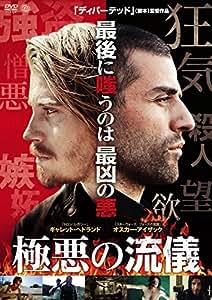 極悪の流儀 [DVD]