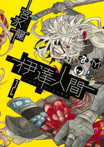 伊達人間(2) (ガンガンコミックスIXA)の詳細を見る