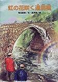 虹の花咲く通潤橋