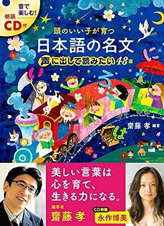 頭のいい子が育つ  日本語の名文  声に出して読みたい48選