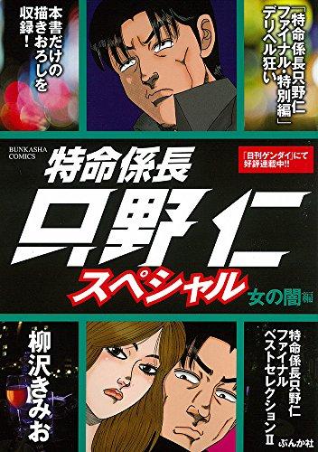 特命係長只野仁スペシャル 女の闇編 (ぶんか社コミックス)