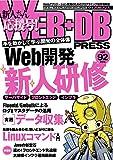 WEB+DB PRESS Vol.92