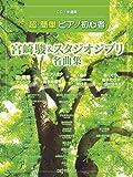 CD+楽譜集 超・簡単ピアノ初心者 宮崎駿&スタジオジブリ名曲集 音名フリガナ・指番号付