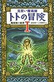 見習い魔術師トトの冒険 1 魔術師の秘密