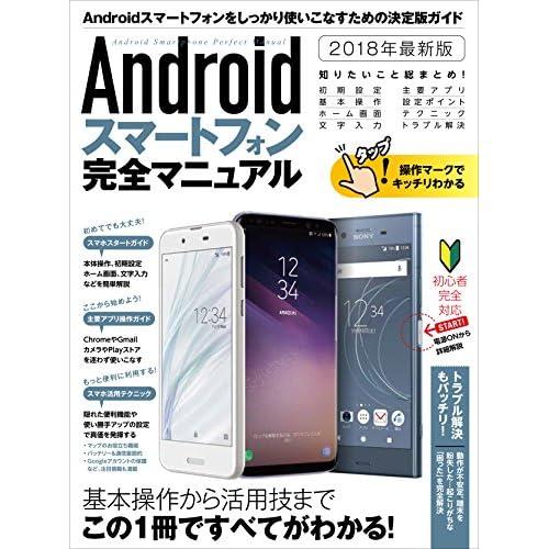 Androidスマートフォン完全マニュアル
