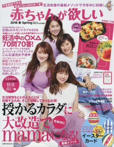 赤ちゃんが欲しい2018春 (主婦の友生活シリーズ)