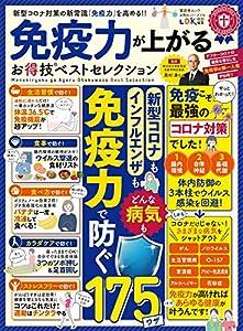 晋遊舎ムック お得技シリーズ174 免疫力が上がるお得技ベストセレクション