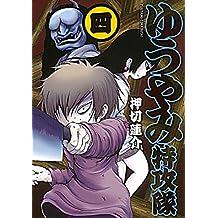 ゆうやみ特攻隊(4) (シリウスコミックス)