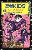 忍者KIDS〈3〉トビーの忍術修業 (冒険&ミステリー文庫)