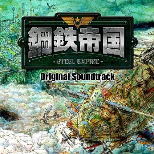 鋼鉄帝国 STEEL EMPIRE for 3DS Original Soundtrack