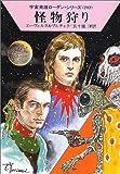 怪物狩り―宇宙英雄ローダン・シリーズ〈282〉 (ハヤカワ文庫SF)