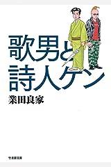 歌男と詩人ケン (竹書房文庫) 文庫