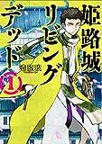 姫路城リビングデッド / 漆原 玖 のシリーズ情報を見る