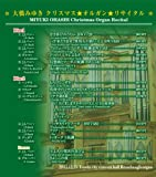 大橋みゆき クリスマスオルガンリサイタル・CD2枚組(Miyuki Ohashi: Christmas Organ Recital) 画像
