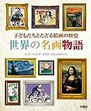 世界の名画物語―子どもたちとたどる絵画の歴史
