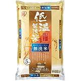 【精米】低温製法米 無洗米 宮城県産 ひとめぼれ 5kg 令和2年産